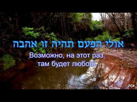 Йосси Азулай - Все добродетели / כל המעלות - יוסי אזולאי /русские титры