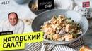 НАТОВСКИЙ САЛАТ 112 ORIGINAL или хитрые норвежцы рецепт Ильи Лазерсона