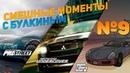 СМЕШНЫЕ МОМЕНТЫ С БУЛКИНЫМ 9 NFS Pro Street, NFS Undercover, GTA III