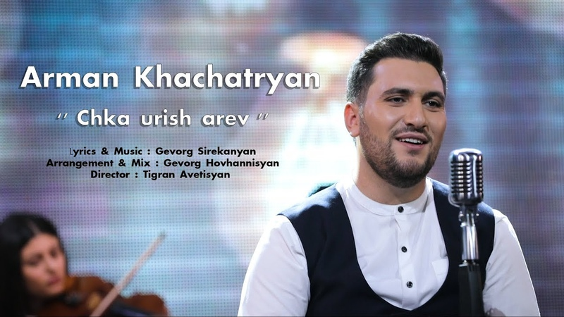 Arman Khachatryan - CHKA URISH AREV Official Music Video 2018