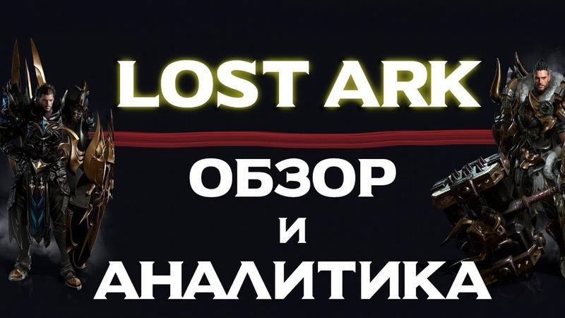 Lost Ark. ОБЗОР и АНАЛИТИКА.