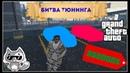 БИТВА ТЮНИНГА В GTA 5 ONLINE ПАНДА БЫЛ ШОКИРОВАН(GTA 5 ONLINE,УГАР)