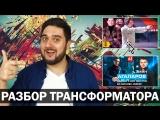 Разбор Трансформатора - Реакция на 3 и 63 выпуски   Дмитрий Портнягин разоблачение   Реальный Бизнес