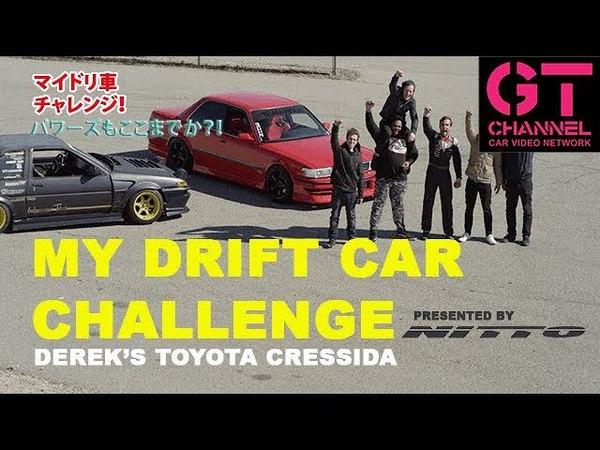 Derek's Toyota Cressida - My Drift Car Challenge - Nitto Episode 2