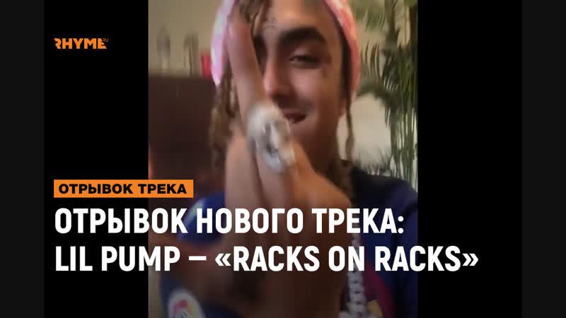 ОТРЫВОК НОВОГО ТРЕКА: Lil Pump — «Racks on Racks» [Рифмы и Панчи]