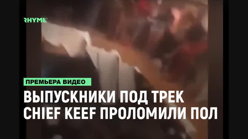 Выпускники под трек Chief Keef «Faneto» проломили пол в университете [Рифмы и Панчи]
