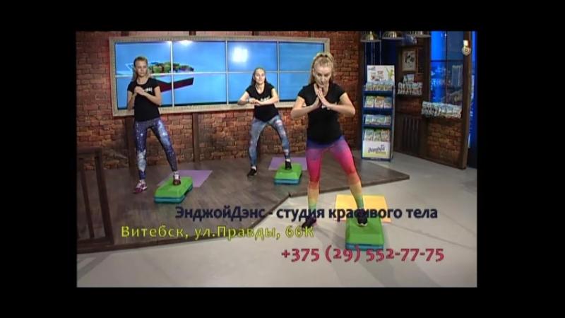 Бьюти-Блог 2 - Студия Энджой-Дэнс и Fitnes линия Витьба объединились, чтобы вы стали стройнее и счастливее.