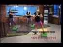 Бьюти Блог 2 Студия Энджой Дэнс и Fitnes линия Витьба объединились чтобы вы стали стройнее и счастливее