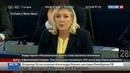 Новости на Россия 24 • Страсбург предъявил обвинение в финансовых махинациях Марин Ле Пен