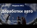 Автопутешествие по России Неделя 2 дополнительные топливные баки установка отопителя