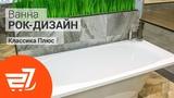 Ванна из искусственного камня Рок-Дизайн Классика Плюс 27.ua