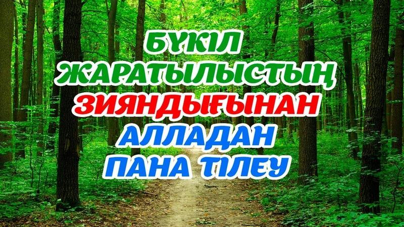 КҮЛЛІ ЖАМАНДЫҚТАН АЛЛАДАН ПАНА СҰРАУ ДҰҒАСЫ⚠️