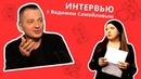 Интервью с Вадимом Самойловым 16.10.2018 - muztape