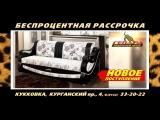 КУККОВКА  КУРГАНСКИЙ Пр.4  тел.33-20-22