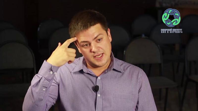 Цели по СМАРТ не работают Как применять НЛП от Николая Жуджугу выпусника Фрэнка Пьюселика