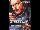 Закон улиц Художественный фильм