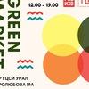 Green Market в Екатеринбурге