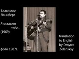 Владимир Ланцберг (1948-2005) - Я оставлю тебе... (1969) - (+translation to English)