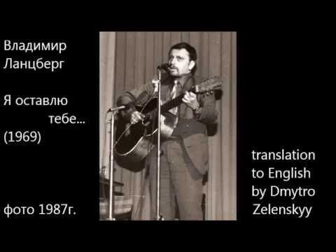 Владимир Ланцберг (1948-2005) - Я оставлю тебе... (1969) - (translation to English)