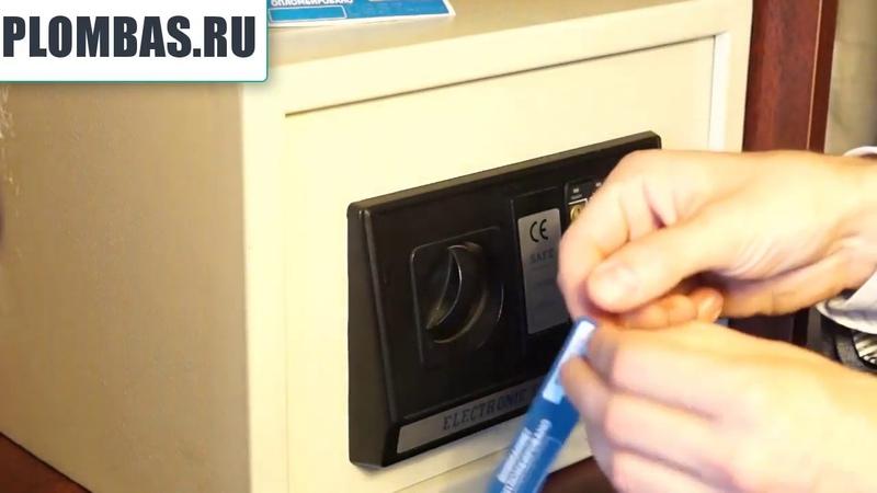 Опечатать сейф на отдыхе