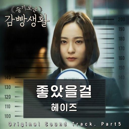 Heize альбом 슬기로운 감빵생활 OST Part 5