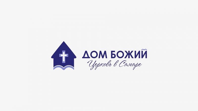 Дом Божий - Церковь в Самаре