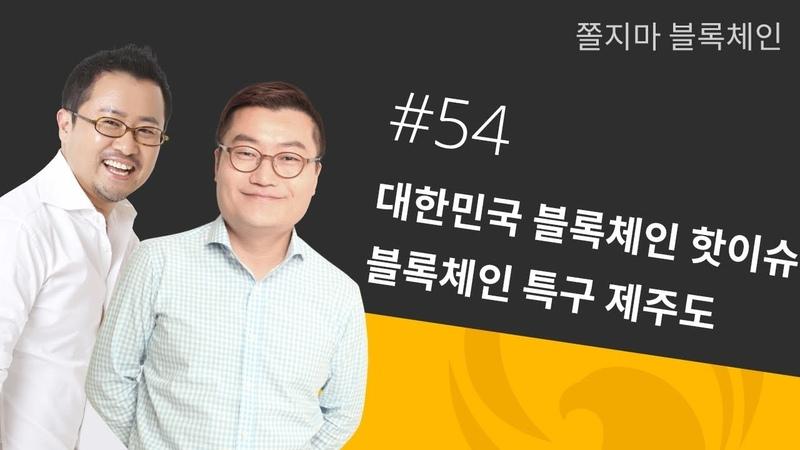[쫄불] 쫄지마 블록체인 54회: 대한민국 블록체인 핫이슈 - 블록체인 특구 제주4602