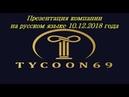 TYCOON69 Презентация компании на русском языке 10 12 2018 года