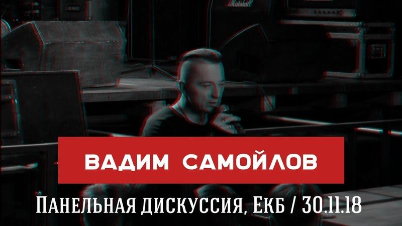 Вадим Самойлов. Панельная дискуссия, Екатеринбург (30.11.2018)