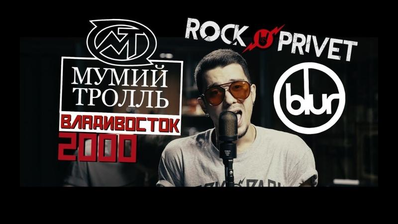 Мумий Тролль Blur - Владивосток 2000 (Cover by ROCK PRIVET )