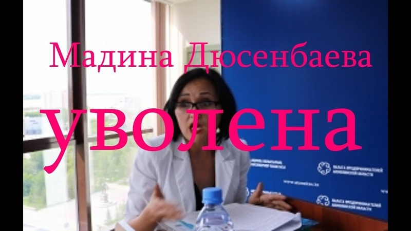 Мадину Дюсенбаеву уволили с поста за оскорбления в адрес подчиненных