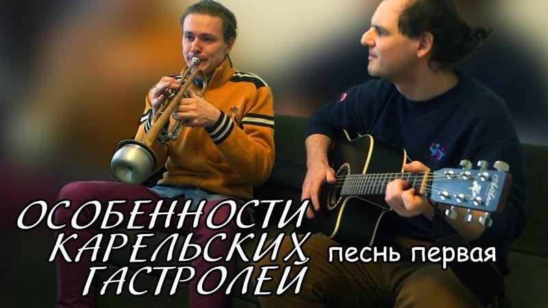 ОСОБЕННОСТИ КАРЕЛЬСКИХ ГАСТРОЛЕЙ 1 Илья Леонтьев валторна труба