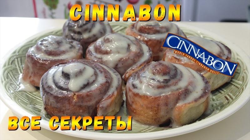 Как приготовить СИННАБОН булочки. Простой домашний рецепт Cinnabon по шагам.