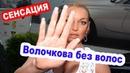 Любовник снял сальную Волочкову без волос