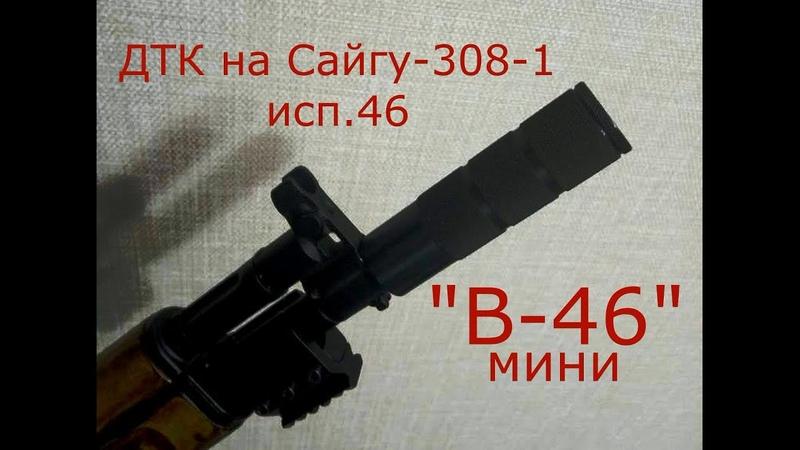 ДТК В-46 мини на Сайгу 308-1 исп.46