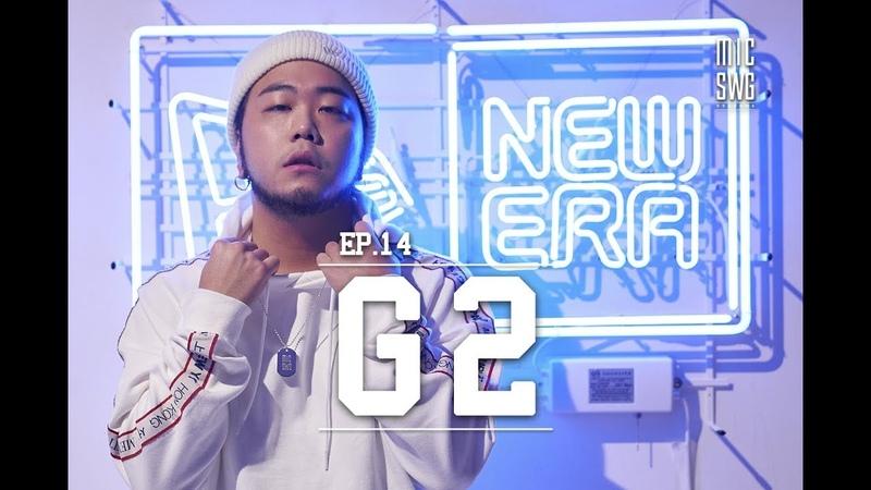 [New Era x MIC SWG4] 14. G2 (지투)