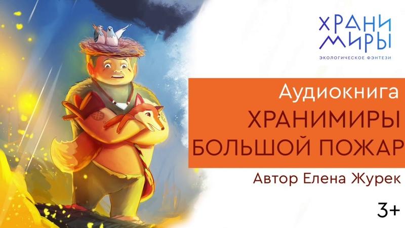 Хранимиры. Большой пожар 🔥 - Елена Журек | Слушать | Аудиокнига для детей 3