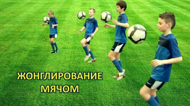 Жонглирование мячом
