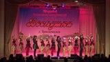 Отчётный концерт образцового вокально-хореографического ансамбля веснушки