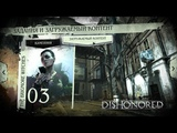 Dishonored(DLC 3) TBW