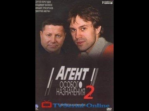 Агент особого назначения 2 2 серия боевик комедия детектив