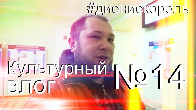 Влог 14: Ахмад Ятимов, Культурная Афиша и Скидка
