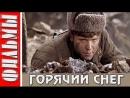 Горячий снег - ТВ ролик (1972)
