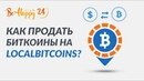 Как правильно продать Биткоины за 3 минуты на localbitcoins