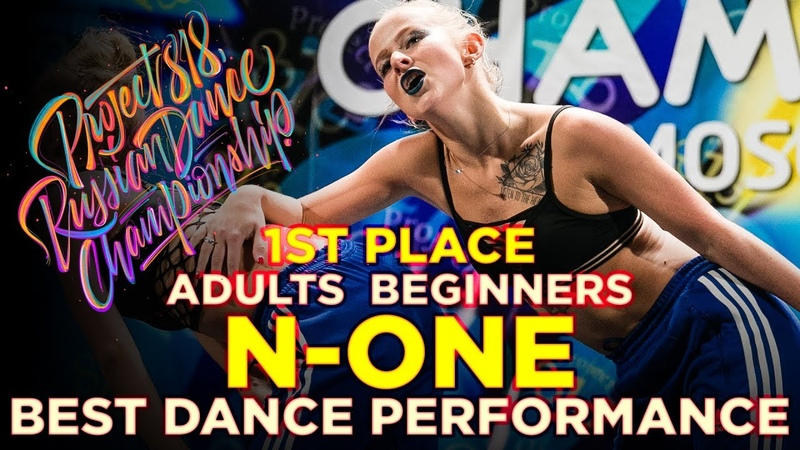 N ONE 1ST PLACE PERFORMANCE ADULT BEGINNERS ★ RDC18 ★ Project818 Russian Dance Championship ★
