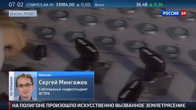 Новости на «Россия 24» • Северная Корея успешно испытала водородную бомбу