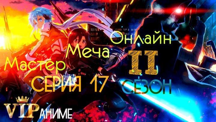 Мастера меча онлайн ТВ-2 / Sword Art Online TV-2 / ソードアート・オンライン 2 - серия 17