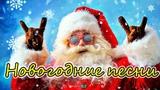 Новогодние песни, С Новым Годом, Современные хиты.