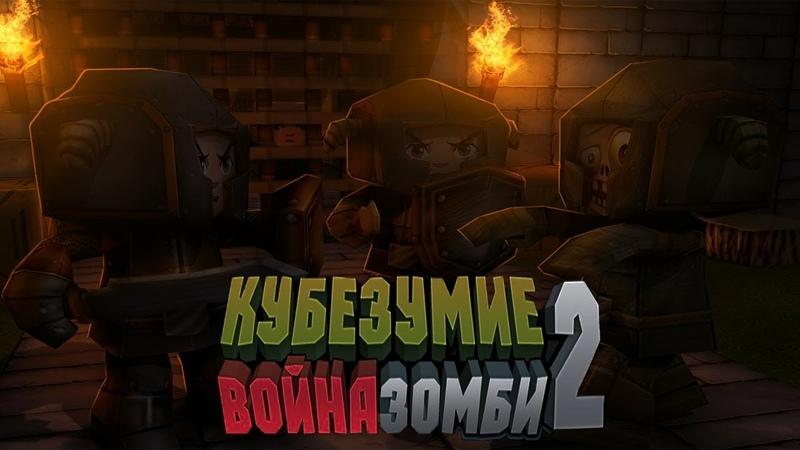 Кубезумие 3D FPS 2 Сказание о рыцаре А С А часть первая