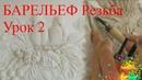 Барельеф своими руками Резьба Урок 2 Художник Наталья Боброва